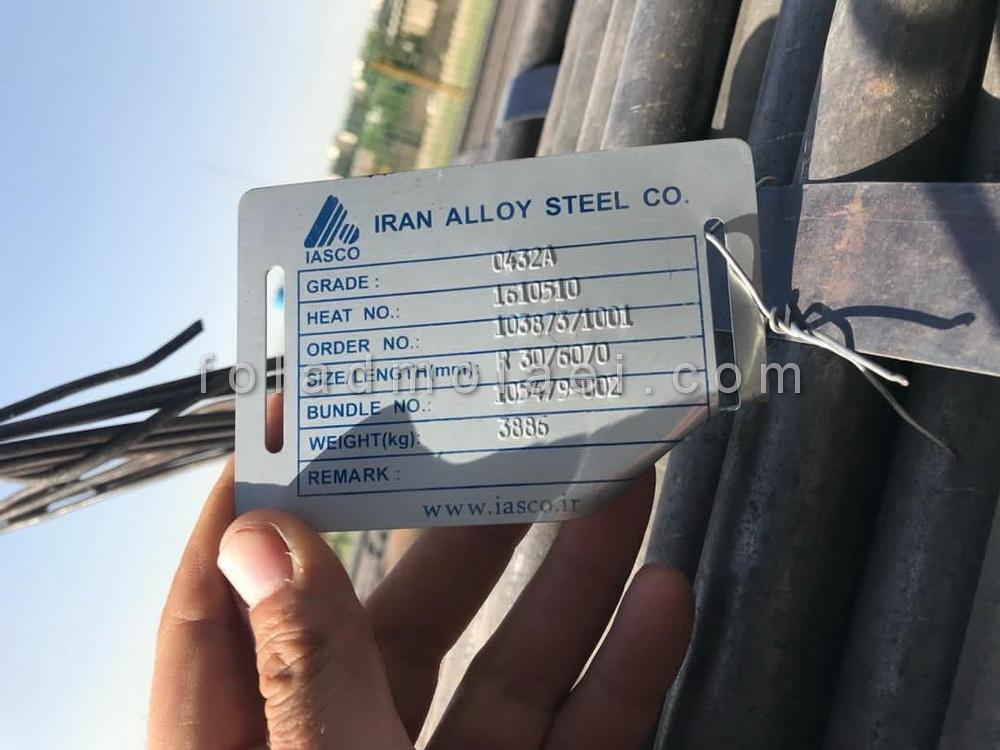 فولاد آلیاژی A2340